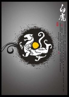 中国古代四大神兽之白虎图片
