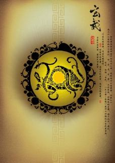 中国古代四大神兽之玄武图片