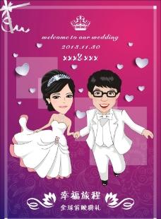 婚礼人物Q版海报图片