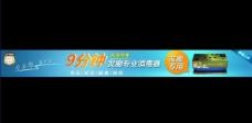 网页产品banner图片