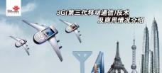 中国联通3G技术单页图片