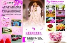 婚纱店彩页图片
