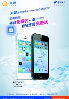 苹果5图片