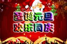 圣诞海报素材图片
