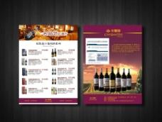 葡萄酒 dm图片