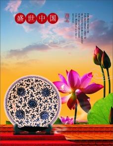 中国梦 中国风 盛世图片