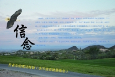 信念xinnian图片