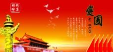 北京精神 爱国图片