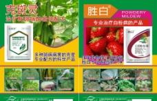 农药宣传页图片