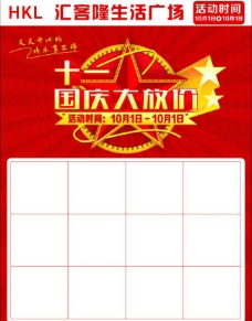 国庆节dm单页图片
