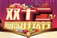 双12网购狂欢节