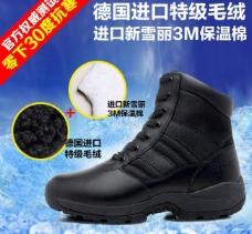 保暖鞋主图图片