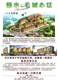 房产丽水春城小区海报图片