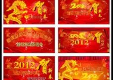 2012春节晚会图片