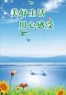 蓝色背景图片山 水 鹅 花 草
