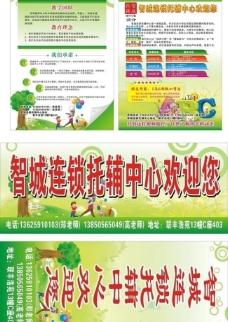 智城连锁dm宣传单 门头 门柱图片