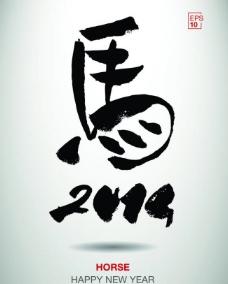 2014马年海报 毛笔字图片