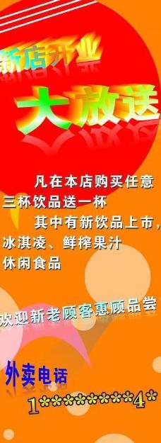 海报 展板 kt x展架 易拉宝 新店开业 大放送图片