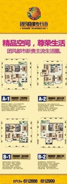 团风商业步行街 易拉宝 jpg图片