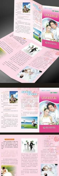 新婚期三折页图片
