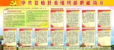 县委组织部各职能简介图片