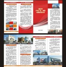 建委宣传四折页图片