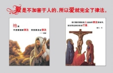 基督壁画图片