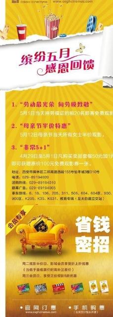 橙天嘉禾广告图片