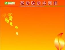 烟草公司党务政务公示栏图片