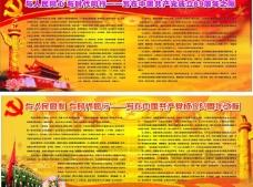 党建宣传栏 (文件不在页面 按f4)图片