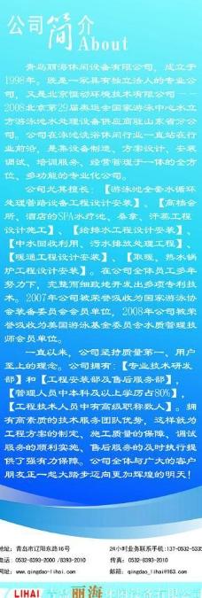 丽海休闲设备有限公司公司简介图片