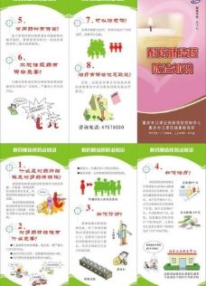 结核病防治宣传图片