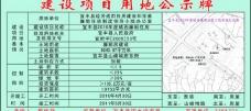 建设项目用地公示牌图片