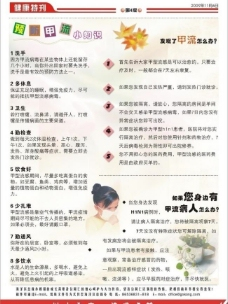 企业内刊 报纸 四版图片