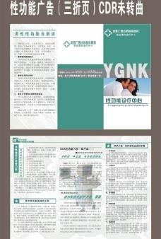 性功能(三折页)广告图片