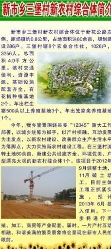 新农村综合体图片