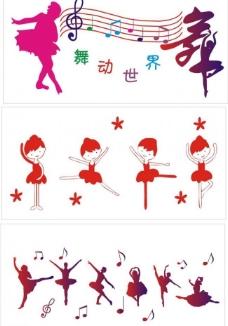 卡通舞蹈图形贴纸图片