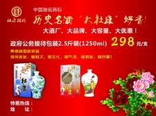 杜康控股酒业宣传单