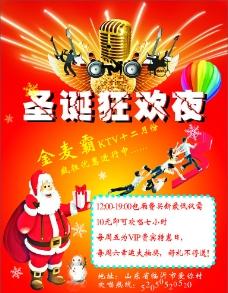 kTV 圣诞节活动彩图片