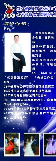 红木棉X支架师资图片
