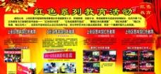 党建教育活动展板图片
