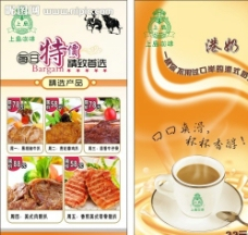 咖啡美食价目表图片