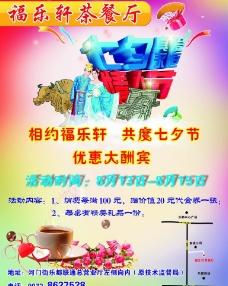 茶餐厅海报图片