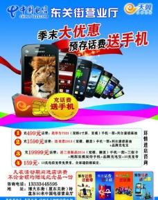 中国电信送手机宣传页图片