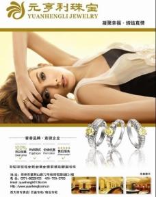 珠宝杂志夹页dm单图片