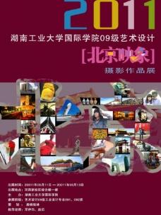 北京考察摄影展图片