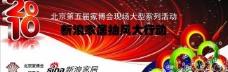 北京家博会新浪图片