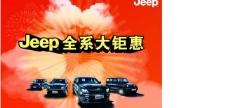 jeep 全系车 喷绘 背景板图片