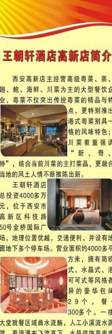 酒店易拉宝图片