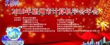 新春活动电信商活动背景图片